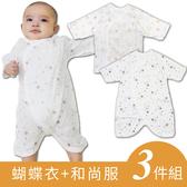 母嬰同室 小熊超柔軟純綿蝴蝶衣+和尚服(3件組) 純棉親膚 新生兒服 紗布衣 嬰兒服 連身裝【GB0035】