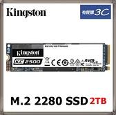 Kingston 金士頓 KC2500 2000GB(2TB) NVMe PCIe SSD固態硬碟 (SKC2500M8/2000G)