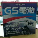 GS杰士統力 GTH75DL-MFZ 7...