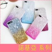 【萌萌噠】諾基亞 Nokia5 6 7 8 plus  新款二合一透明殼+貝殼紋雙色漸變色保護殼 全包矽膠軟殼