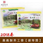 2018春 嘉義阿里山製茶工會 青心烏龍組銀等獎 峨眉茶行