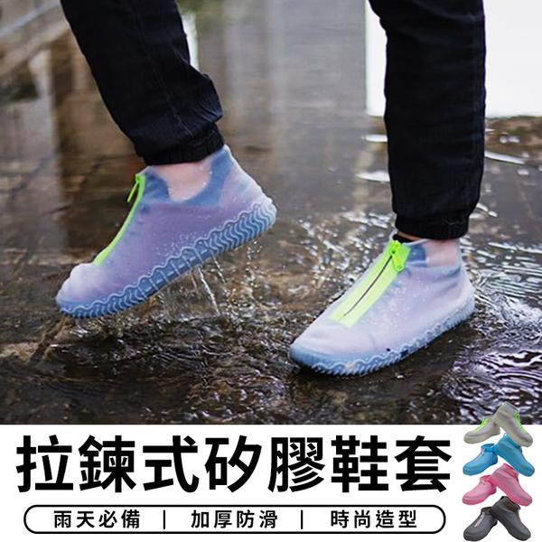 【台灣現貨 A101】拉鍊升級款 防水鞋套 矽膠鞋套 雨鞋套 防雨鞋套 兒童鞋套 雨鞋 雨靴 鞋套 雨衣