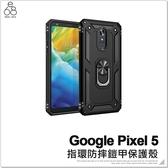 Google Pixel 5 指環手機殼 防摔殼 鎧甲 保護殼 磁吸 指環支架 保護套 二合一 軟邊 硬殼