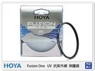 HOYA FUSION ONE UV 廣角 薄框 多層鍍膜 高透光 抗紫外線 保護鏡 49mm (49,公司貨)