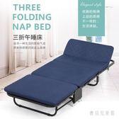 辦公室三折折疊床 單人床家用午休床午睡床四折簡易硬板行軍床 QX13627 『寶貝兒童裝』