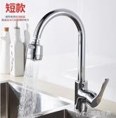 水龍頭防濺頭加長延伸器廚房家用自來水花灑節水通用萬能過濾頭嘴 瑪奇哈朵