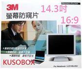 ★附迷你固定貼片★ 3M 17.3吋 LCD 16:9 寬螢幕防窺護目鏡 型號: PF17.3W《382.6mm x 215.4mm》