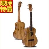 烏克麗麗ukulele-21吋斑馬木合板四弦琴樂器3款69x23【時尚巴黎】