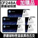 HP CF248A / 48A 原廠盒裝碳粉匣 五支包裝