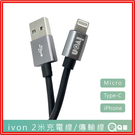 ivon 2米 Micro/iPhone/Type-C 充電線【J62】【堅固耐用編織線體】2M線長 堅固耐用編織體 黑/白