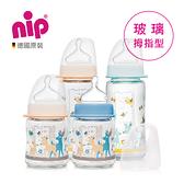 nip 德國拇指型防脹氣玻璃奶瓶(M號奶嘴)