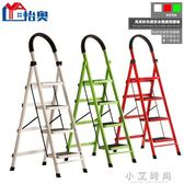 人字梯 梯子家用摺疊梯加厚室內人字梯行動樓梯伸縮梯步梯多功能扶梯 小艾時尚 igo