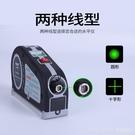 紅外綠光水平儀多功能鋰電激光水平尺綠光充電5.5米十字線打線器 全館新品85折
