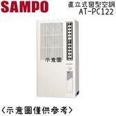 【SAMPO聲寶】3-5坪直立式冷氣AT-PC122
