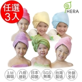 HERA 3M專利瞬吸快乾抗菌超柔纖-兒童浴帽 3入
