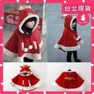 【麋鹿斗篷】聖誕節 聖誕洋裝 兒童童服 表演服 兒童禮服 幼稚園派對
