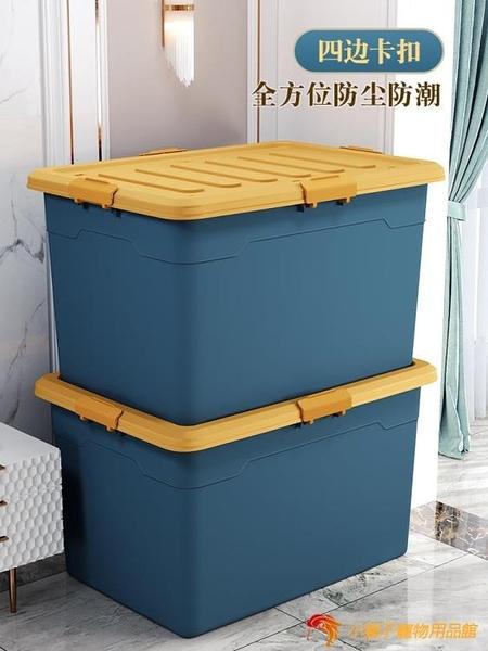 特大號收納箱家用塑料盒子衣服玩具整理箱子大號衣物儲物盒【小獅子】