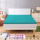 House Door 吸濕排濕布套 4cm乳膠床墊 保潔組-雙人5尺(青碧藍)