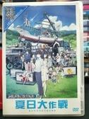 挖寶二手片-B54-正版DVD-動畫【夏日大作戰】-國日語發音