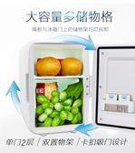 車載冰箱 小冰箱迷你宿舍小型家用車載兩用冰箱製冷暖器單門式箱式制熱背帶T 2色
