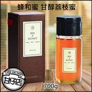 蜂和蜜 甘醇 荔枝蜜 700g  蜂蜜 荔枝味 甘仔店3C配件