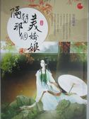 【書寶二手書T6/言情小說_KML】隔壁那個美嬌娘(上)_空煜錦
