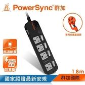 PowerSync 群加 TPT354JN0018 5開4插加大間距高溫斷電延長線 1.8M 黑