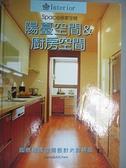 【書寶二手書T9/設計_FVT】居家空間:陽臺空間&廚房空間_漢宇編輯部