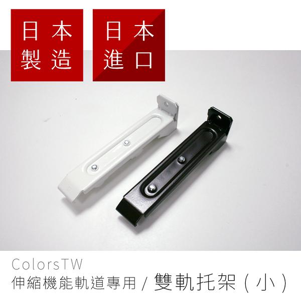 托架 雙軌(小) 1支 伸縮機能軌道專用 日本製 安裝DIY 方型伸縮窗簾軌道 窗簾伸縮桿 窗簾軌道