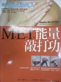 【書寶二手書T2/養生_QKE】M.E.T.能量敲打功-風靡德國20萬人的身心同步療法_萊納.法蘭克