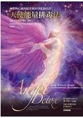 天使能量排毒法