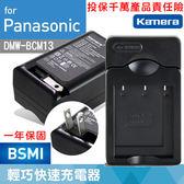 佳美能@攝彩@Panasonic DMW-BCM13 副廠充電器 BCM13 一年保固 另售電池 TZ40 FT5