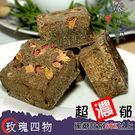 饗破頭.木本黑糖塊-玫瑰四物(315g/包,共兩包)﹍愛食網
