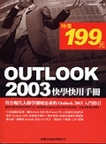 二手書博民逛書店 《OUTLOOK 2003快學快用手冊》 R2Y ISBN:9574422216│施威銘研究室著