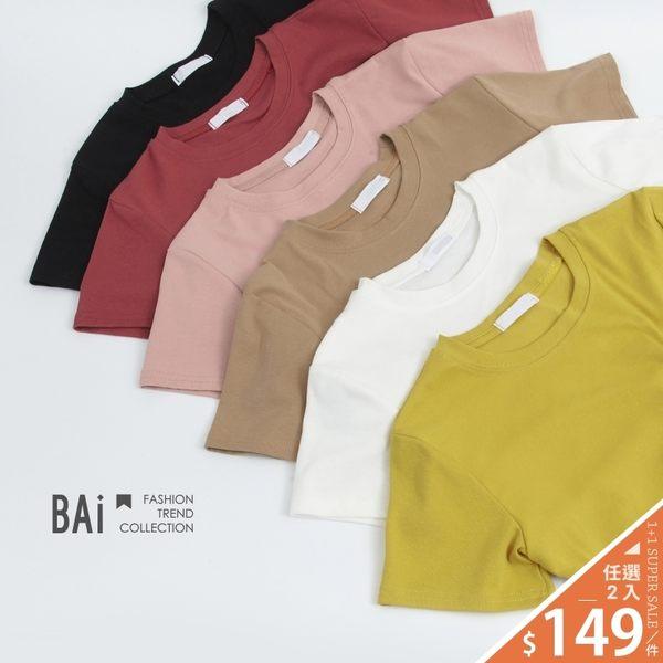 T恤 純色素面超彈性圓領短袖上衣-BAi白媽媽【195511】