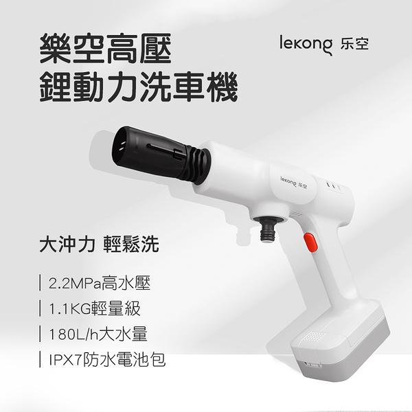 【標準版】小米米家 Lekong 樂空 高壓無線電動清洗機 高壓洗車機 居家清洗神器