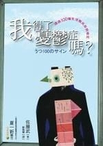 二手書博民逛書店《我得了憂鬱症嗎?》 R2Y ISBN:9861731164│佐