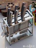 壁掛式放刀架不銹鋼廚房刀架刀具刀座菜刀架置物架收納架用品用具【帝一3C旗艦】IGO