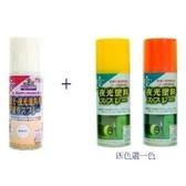 《Asahipen》日本夜光噴漆100ml+日本夜螢光打底噴漆100ml
