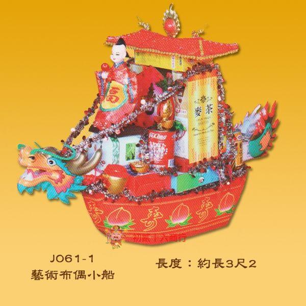 【慶典祭祀/敬神祝壽】藝術布偶小船(長3尺2)