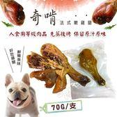 *WANG*奇啃《法式嫩雞腿》70g/包 犬貓可食用