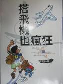 【書寶二手書T4/文學_NPF】搭飛機也瘋狂_路寒袖編