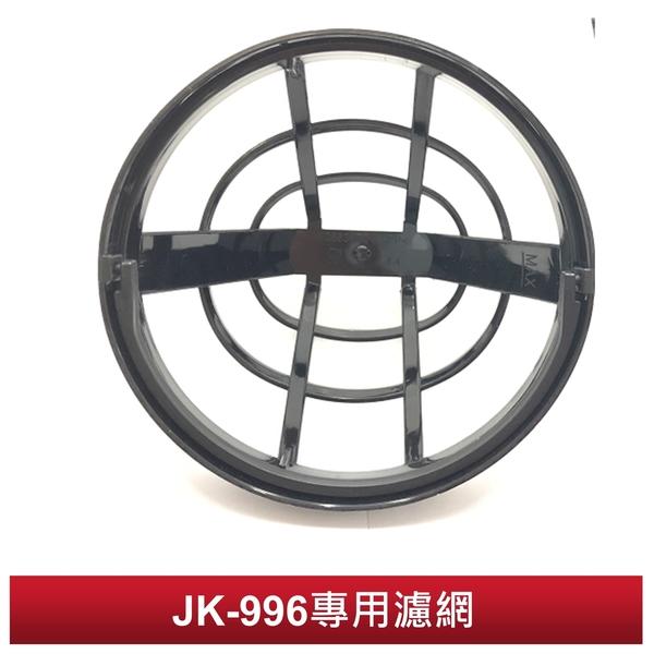 晶工/東元/新格/羅素 美式咖啡機原廠專用濾網 (適用 JK-996 SCM-1007S SCM-1009S 20060-56TW)