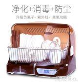 家用廚房餐具立式迷你消毒櫃筷子消毒機殺菌碗筷瀝水盒小型烘碗機·花漾美衣 IGO