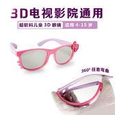 3d眼鏡兒童3d眼鏡電影院專用 偏光式3D電視立體通用超軟料三d眼睛【限時特惠九折起下殺】