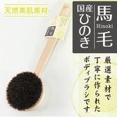 日本 MARNA 天然 美肌 馬毛 去角質 起泡 身體刷【6207】