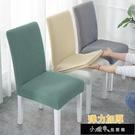 家用椅套椅墊套裝餐椅套通用凳套座椅套彈力椅罩餐桌椅子套罩一體【快速出貨】