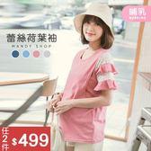 *蔓蒂小舖孕婦裝【M11683】*台灣製.哺乳衣.雙層蕾絲荷葉袖素面上衣