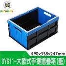 聯府 大歐式手提摺疊箱(藍)
