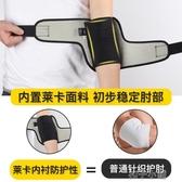 護肘男女籃球網球健身手肘保護套關節護腕護臂保暖護手肘護具扣子小鋪